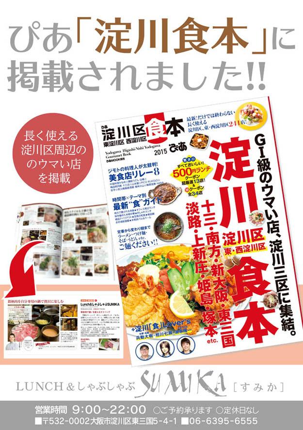 淀川食本に紹介されました_A1