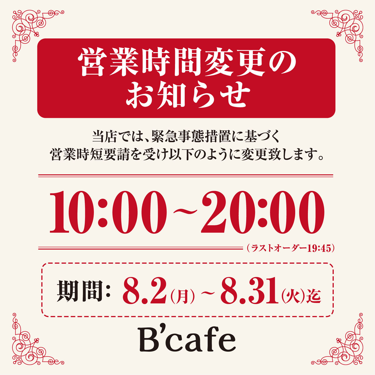 Bcafe